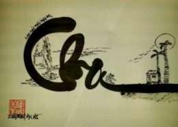 Tranh thu phap chu Cha 2-6017